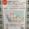 有楽町駅、16日から改札口が変わります