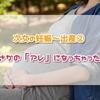 """【回顧録】次女の妊娠~出産② まさかの""""アレ""""になっちゃった!?"""