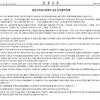【落選運動】日本第一党17 2019年3月、北朝鮮、桜井誠氏の「日本第一党」を異例の名指し 街宣に「徹底した措置」求める【閲覧注意】