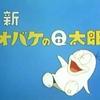藤子不二雄の名作ライブラリー 「オバケのQ太郎」