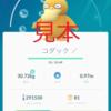 【第14回ポケモンGO大会】ポケモンGO 一番重いコダックをゲットした人が優勝!