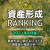 【必見】資産形成ランキング2021年4月版発表!