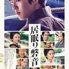 松坂桃李が初の時代劇『居眠り磐音』は邦画の良さが詰まった映画