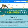 ミリオンボート(MILION BOAT) 競艇予想サイトの検証