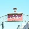 鎌倉市鎌倉駅周辺~小町通りの雑貨と甘い魅力5選~