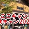 今年の秋キャンプは掛川市「ならここキャンプ場」へ。
