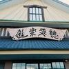 富士の銭湯、湯らぎの里がリニューアルオープンしたので行ってきました。