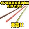 【reins】細身のロングワーム「レインズスワンプスキニー 6.5インチ」発売!