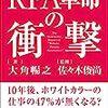 RPA導入推進のために『RPA革命の衝撃』読みました。