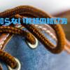 【必見】意外と知らない靴紐の結び方
