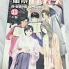 青春に浸りたければ漫画「東京エイティーズ」を読もう!(下)