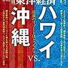週刊東洋経済 2019年08月03日号 ハワイ vs. 沖縄 最強のリゾートはどっちだ?/LINEの岐路