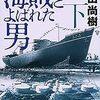 生涯で最も美しい決断ー 『海賊と呼ばれた男 下』百田尚樹