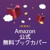 【便利】Amazonオリジナルブックカバー【無料】