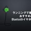 【2018】bluetoothイヤホンをランニング等のスポーツで使う人用おすすめ8選!!