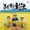 打首獄門同好会『日本の米は世界一』