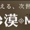 【黒い砂漠M】事前登録開始!各職業について
