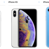 iPhone XRはiPhone 8とiPhone XSのハイブリットモデル。3モデルを比較