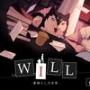 【連載:ゲームと選択肢】第一回 『WILL-素晴らしき世界-』