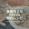 食費月2万円!1週間節約レシピ2019年3月vol.2