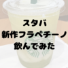 【スタバ】煎茶×グリーンアップルフラペチーノ、ロイヤルミルクティーフラペチーノは旨い!