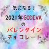 2021年の【GODIVA】バレンタインチョコレートはどんなの!?