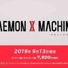 【スイッチ】DAEMON X MACHINA、9月13日から好評発売中!体験版をプレイして本編へセーブデータ引き継ぎしよう!