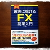 【3刷できました】改訂 確実に稼げる FX副業入門:FXで勝てないあなたに100%ロジックを公開!