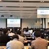 私塾界リーダーズフォーラム 教育ICTカンファレンス2018 レポート まとめ(2018年10月29日)