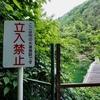 黒沢ダム(長野県安曇野)