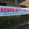 第15回奥武蔵伊豆ヶ岳クイーンズトレイルラン ペアの部完走