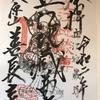 【御朱印】善長寺に行ってきました|京都市中京区の御朱印