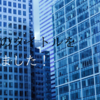 ブログのタイトルを「不動産特定共同事業」に関することに変更します!