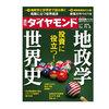 ビジネス書ベストセラー2019.2.9