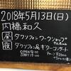 20180513 内橋和久 / 大阪音凪