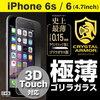 【2ヶ月使ってみて】SIMフリー iPhone 6とMVNO IIJmio(みおふぉん)
