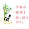 今週の相場を振り返ってみるポヨヨ〜(2020/7/11)