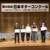 森田莉子さんが日本ギターコンクールにて第2位(首席)受賞❗️❗️
