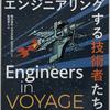 【書評】「Engineers in VOYAGE ― 事業をエンジニアリングする技術者たち 」を読んで