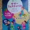 岩三サマーフェスティバル2016 7月29日17:00スタート!