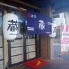 [19/12/04]居酒屋「蔵」で「スペシャル日替わりランチ(白身魚のガーリーックバター?)」 1000円 #LocalGuide