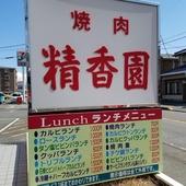 富士の焼肉屋、精香園松岡店でカルビクッパランチ食べてきました。