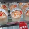 セブンスイーツ「赤肉メロンホイップのミルクプリン」たべたおー!!