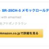 ブログに貼る「Amazonの商品リンク」を使いやすいものに変えました