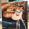 初めてのボリショイバレエ鑑賞で感動しました!!