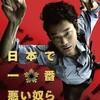 映画部活動報告「日本で一番悪い奴ら」