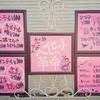『高知県で一番!ヘアセットメニューの多い美容室』