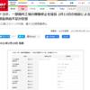 トヨタ、地震による部品供給不足の影響により最大2日間の稼働停止