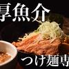 麺やすする:超濃厚つけ麺と尋常じゃない旨さの担々麺が食べたければ絶対来るべき!