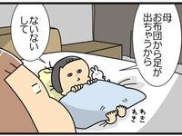 「何もそこが似なくても…!!」… 布団から足を出すのが怖い、似たもの親子 by ユキミ
